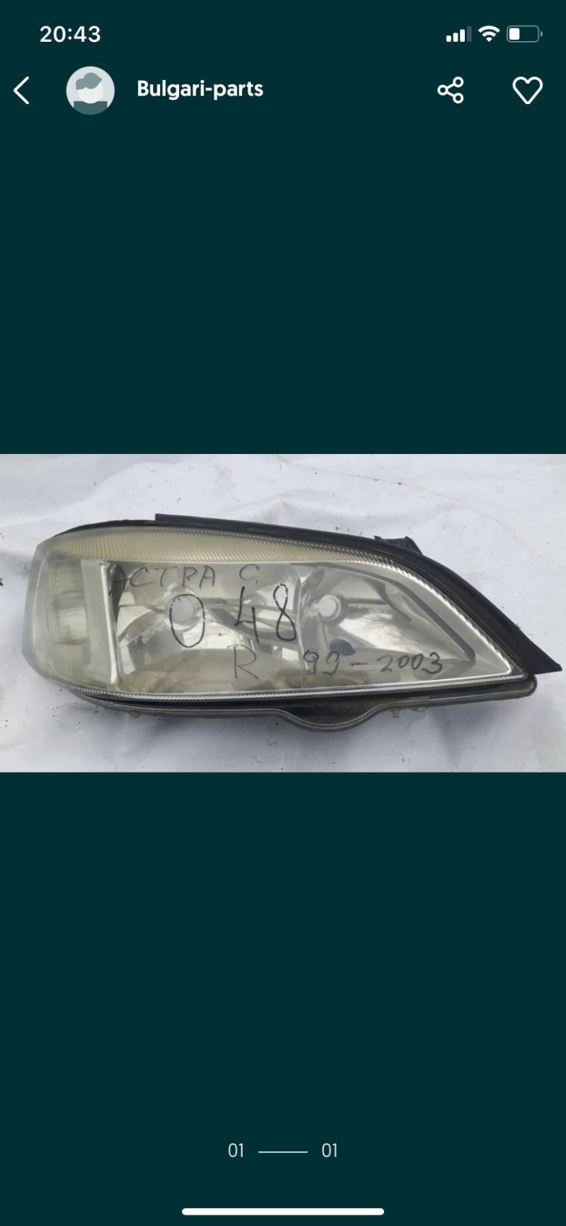 десен фар Опел Астра Opel Astra G 1998-2005 R #049