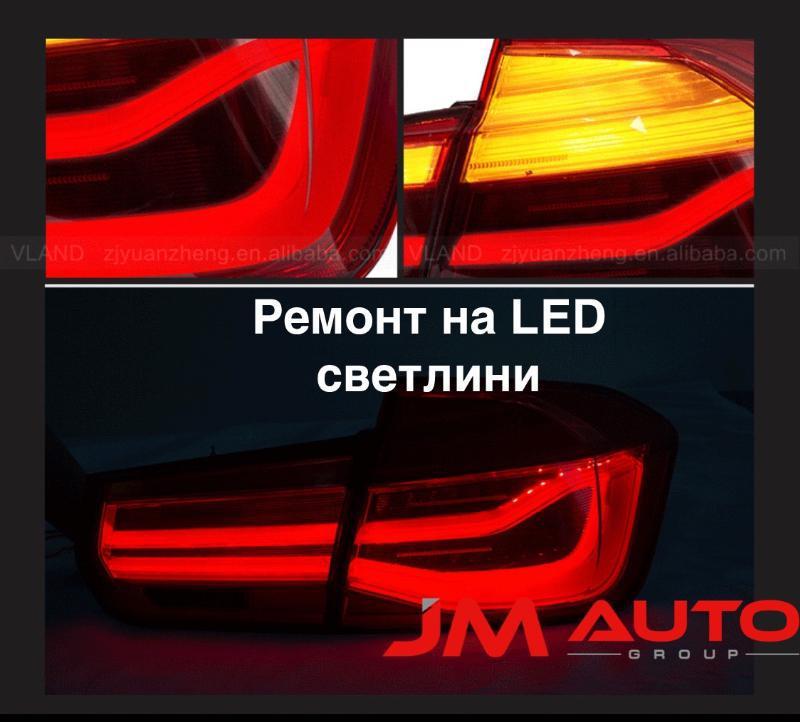 Ремонт на диодни LED светлини