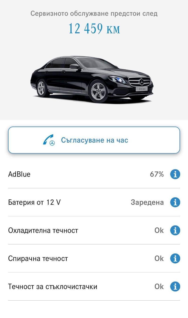 Mercedes-Benz E 220 4 MATIC, снимка 14