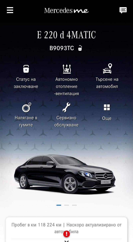 Mercedes-Benz E 220 4 MATIC, снимка 13