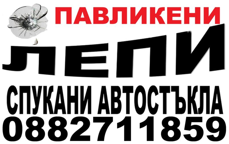 Възстановяване на спукани автостъкла АВТОСИСТЕМ ПАВЛИКЕНИ - 0882 711 859